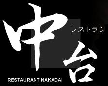 レストラン中台 茨城県 土浦市 つくば市 しゃぶしゃぶ 洋食 ステーキ ハンバーグ 花火弁当