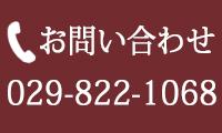 お問い合わせ 029-822-1068